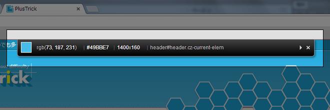 このままマウスカーソルをサイト上でうろちょろすると、左上のカラー情報の表示も変わっていきます。