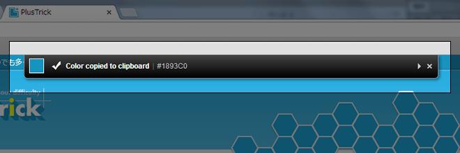 取得したい色の上でクリックをすると、カラー情報を取得すると同時にコピーしてくれます。