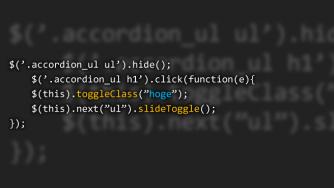 jQueryプラグインを使わずにアコーディオンメニューを作ろう
