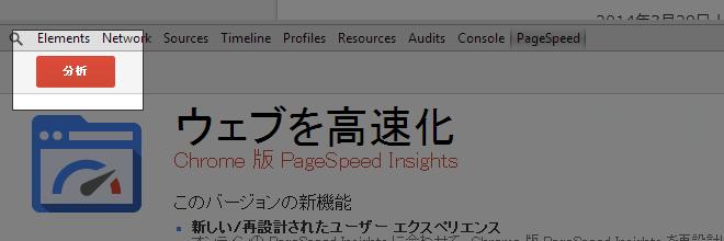PageSpeedの項目内の「分析」もしくは「分析を開始」をクリックすると、ページを高速化させるための改善の分析が始まります。