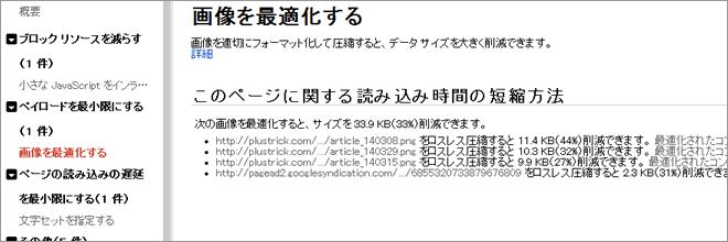 左側に表示された概要のタイトルをクリックすると、右側に改善のアドバイスが表示されます。