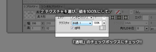 2.テクスチャから(例として)斜線1を選び、値を100%にして「透明」のチェックボックスにチェックをつけ、100%の部分を透過させる。
