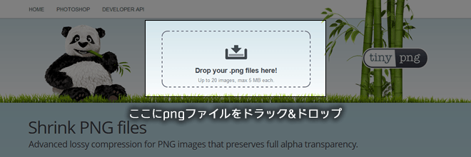 サイト上部中央のDrop your .png files here!の部分に軽量化したいpngファイルをドラッグ&ドロップします