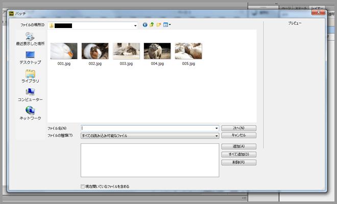 2.バッジ処理をしたいファイルを選択します。