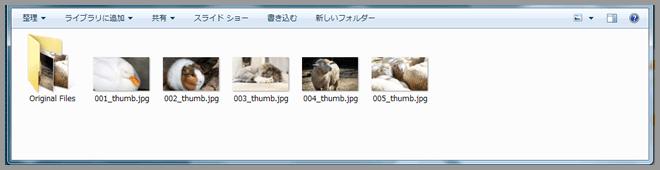6.画像の入っていたフォルダを確認すると、バッジ処理を施した画像が並んでいます。