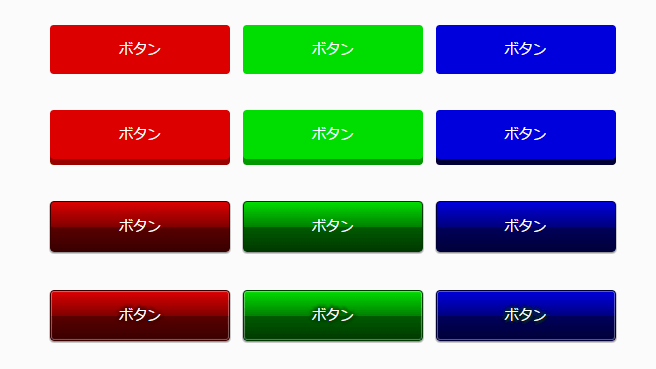 ボタンにグラデーションやリッチ感を出すなどの効果をつけるチュートリアル
