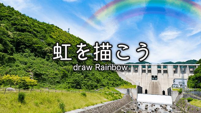 背景写真に虹を架けて空にインパクトを持たせてほしいとクライアントからの依頼。Photoshopで虹を描くのは初めての経験だったので、虹の作り方を調べつ作成。その時の工程メモ。 今回はこの画像に虹を描いて合成していきたいと思います。