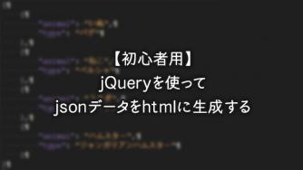 【初心者用】jQueryを使ってjsonデータをhtmlに生成する