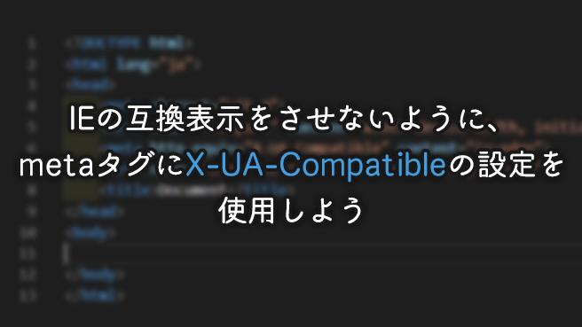 IEの互換表示をさせないように、metaタグにX-UA-Compatibleの設定を使用しよう
