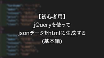 【初心者用】jQueryを使ってjsonデータをhtmlに生成する(基本編)